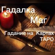 Сильнеишая гадалка в Одессе Гадание на картах таро Услуги гадалки Маг